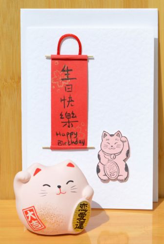 Handmade Card – Happy Birthday Lucky Pink Cat ornament & Calligraphy scroll